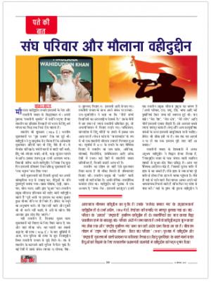 Sangh Parivar and Maulana Wahiduddin eBook